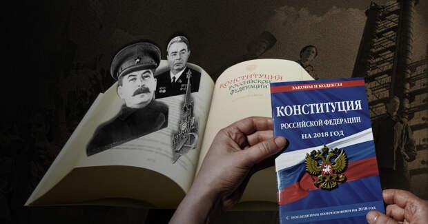 Конституция РФ. Что изменилось за 100 лет