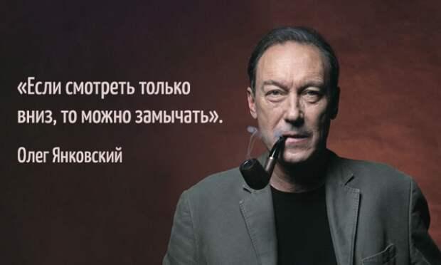 15 гениальных цитат Олега Янковского