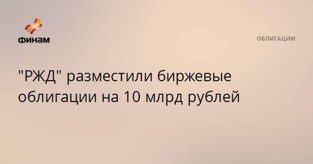 """""""РЖД"""" разместили биржевые облигации на 10 млрд рублей"""