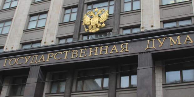Ратификацию соглашения о продлении СНВ-3 поддержали в ГД