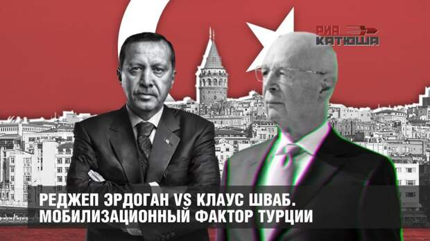 Реджеп Эрдоган vs Клаус Шваб. Мобилизационный фактор Турции