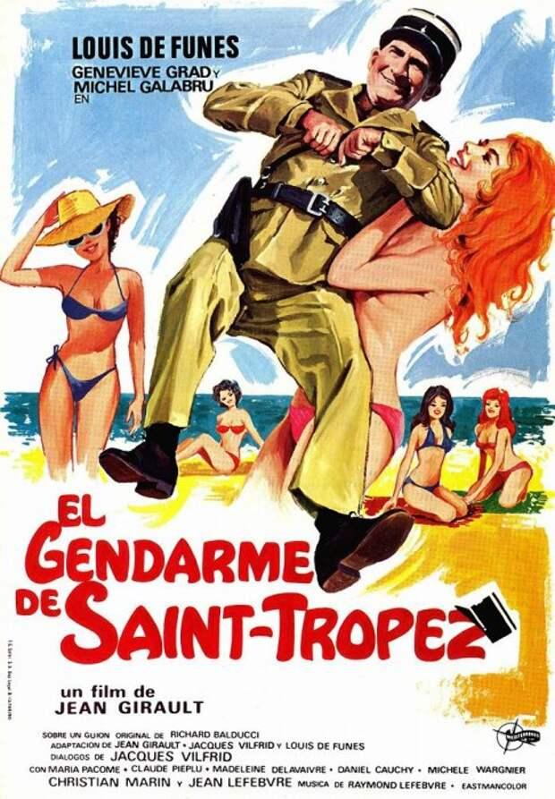 Самые смешные французские комедии
