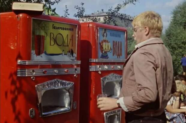 Шурик, конечно, не иностранец, но из автомата тоже освежался.