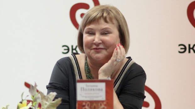 Умерла автор детективов Татьяна Полякова