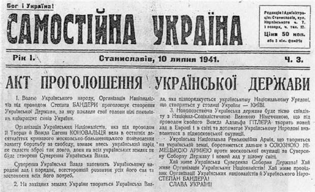 День союза с Гитлером может стать большим государственным праздником. «Страна», Украина