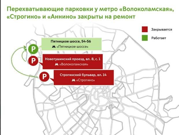 Перехватывающая парковка у метро «Строгино» временно прекращает работу с 24 июня