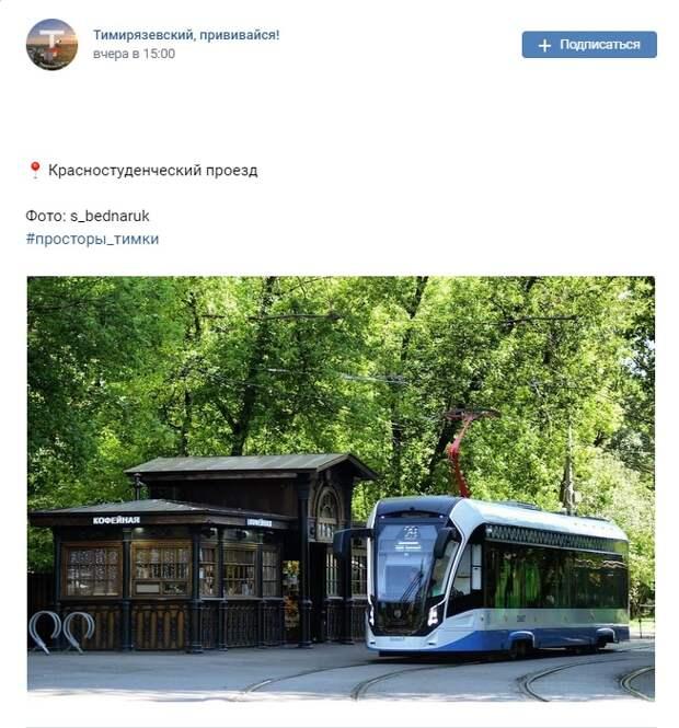 Фото дня: новейший трамвай у остановки в Красностуденческом проезде