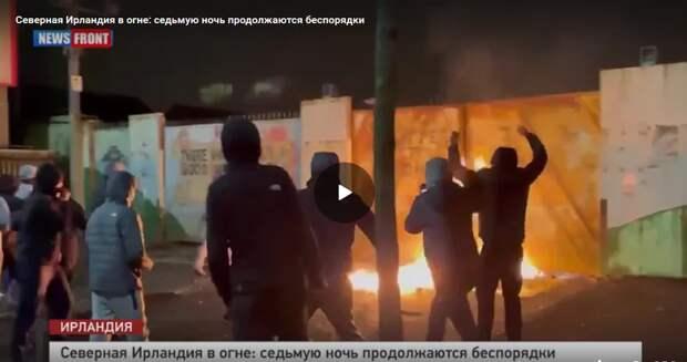 Северная Ирландия в огне: седьмую ночь продолжаются беспорядки