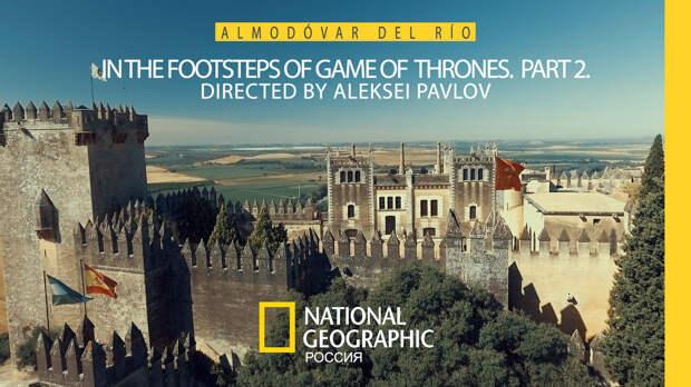 Альмодовар-дель-Рио, Испания: по следам сериала «Игра престолов»