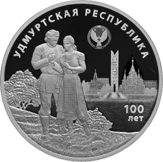 3 тыс монет к 100-летию государственности Удмуртии выпустил Центробанк России