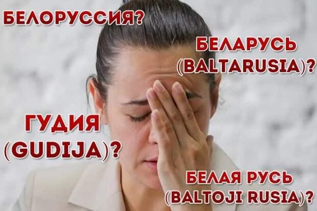 Литва переименует Белоруссию в Гудию?