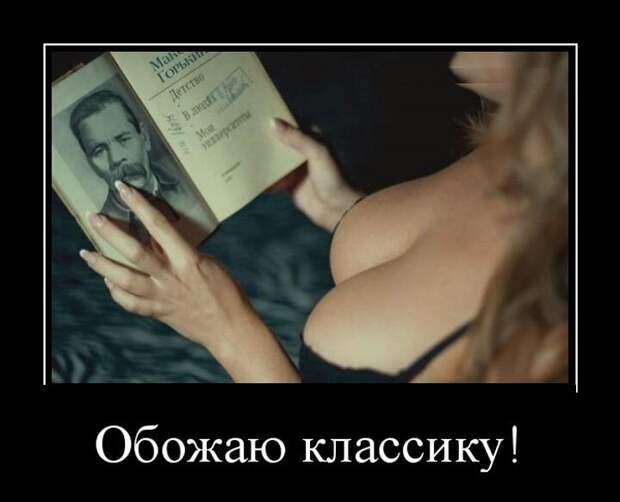 Обожаю классику!