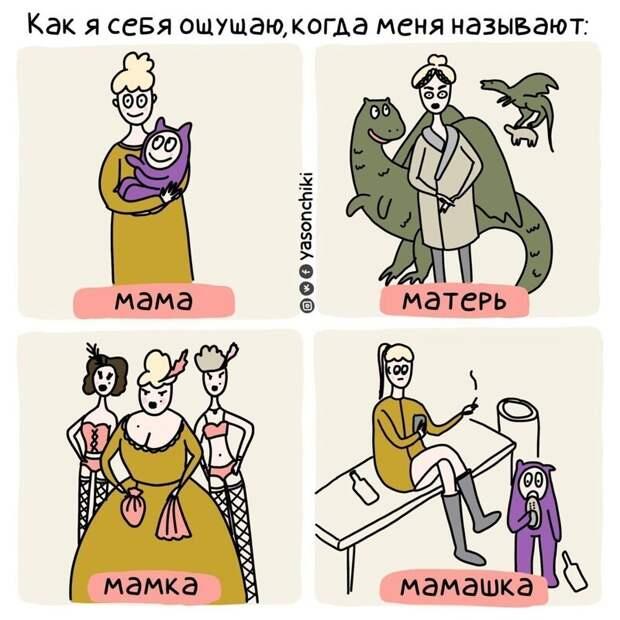 Художница изПитера публикует комиксы про жизнь иродительство