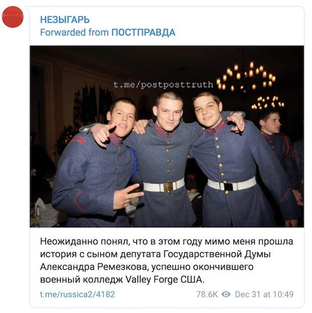 Сын депутата Госдумы окончил военный колледж в США