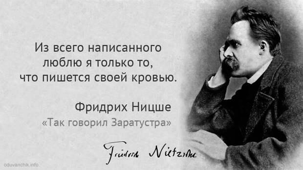Фридрих Ницше: неклассическая философия