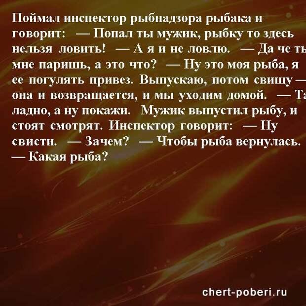 Самые смешные анекдоты ежедневная подборка chert-poberi-anekdoty-chert-poberi-anekdoty-14240614122020-8 картинка chert-poberi-anekdoty-14240614122020-8