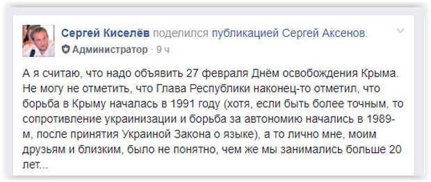 Крымский политолог предложил объявить 27 февраля Днём освобождения Крыма