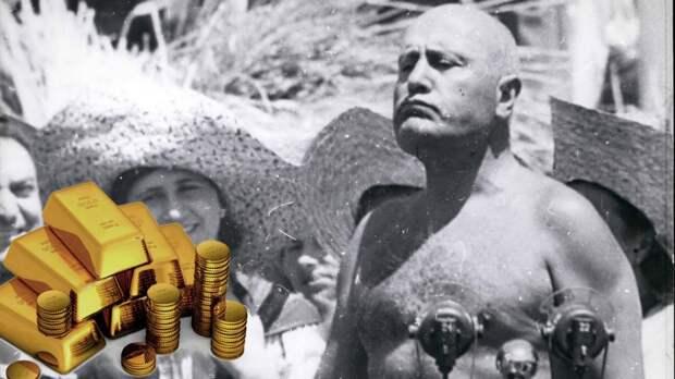 За что казнили Муссолини или Как пропало золото Италии