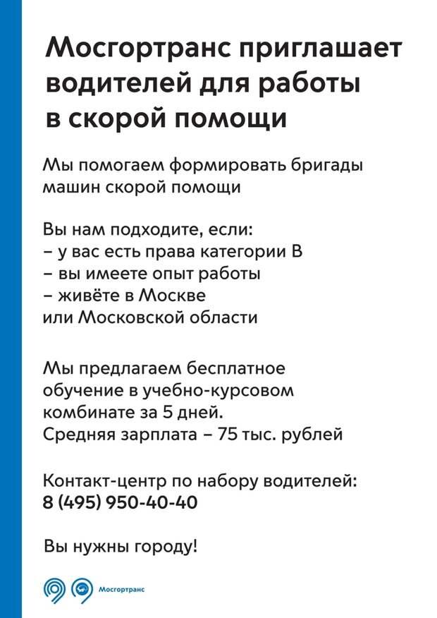 Мосгортранс приглашает водителей для работы в «скорой помощи»