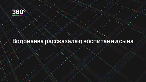 Водонаева рассказала о воспитании сына