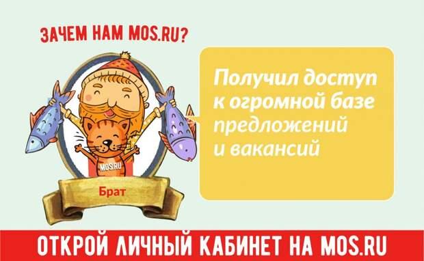 Портал mos.ru — это «город в кармане»