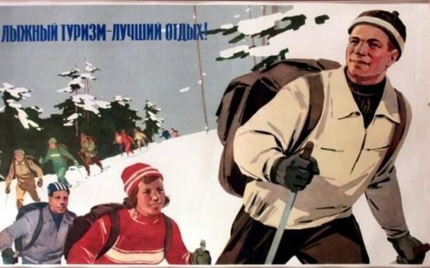 Плакаты о туризме в СССР