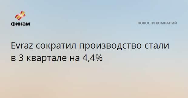 Evraz сократил производство стали в 3 квартале на 4,4%