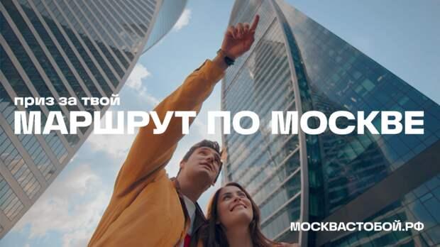 Горожане расскажут о любимых местах в рамках конкурса «Маршруты по Москве»