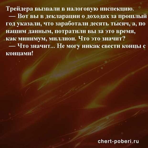 Самые смешные анекдоты ежедневная подборка №chert-poberi-anekdoty-31250504012021