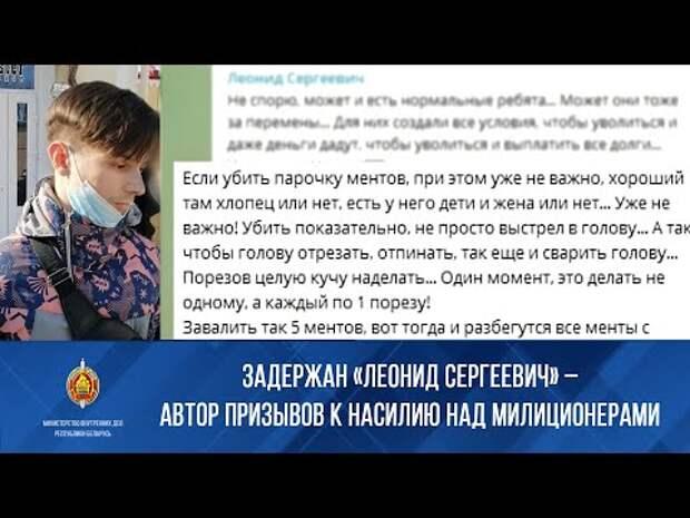 Задержан белорус – автор призывов к насилию над милиционерами