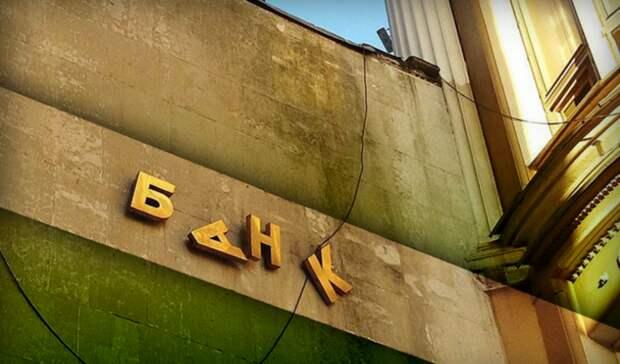 Бывшим контролерам обанкротившихся банков предложат стать осведомителями