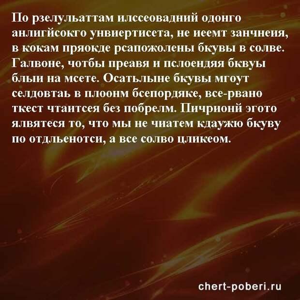 Самые смешные анекдоты ежедневная подборка chert-poberi-anekdoty-chert-poberi-anekdoty-14240614122020-18 картинка chert-poberi-anekdoty-14240614122020-18