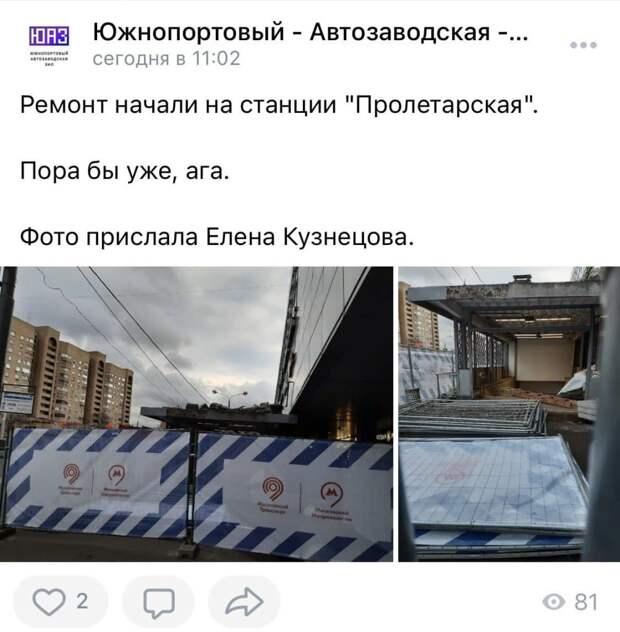 Два выхода станции «Пролетарская» закрыли на ремонт