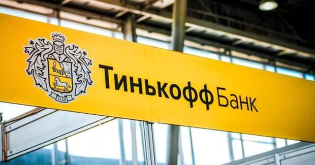 «Яндекс» и TCS Group предварительно договорились о покупке Тинькофф банка