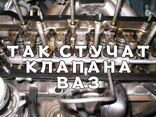 Вот так стучат клапана ВАЗ, это поможет вам в дальнейшем понять неисправность автомобиля!