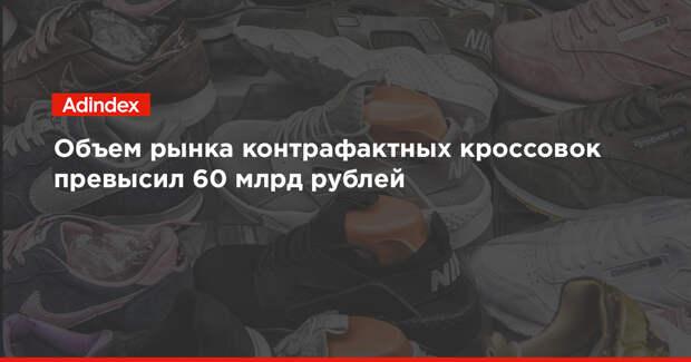 Объем рынка контрафактных кроссовок превысил 60 млрд рублей