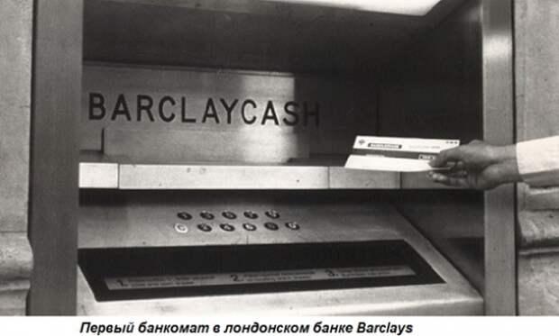 Этот день вистории: 1967 год— вЛондоне установлен первый банкомат