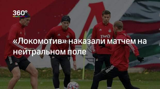 «Локомотив» наказали матчем на нейтральном поле
