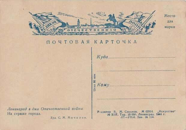 Блокадные открытки