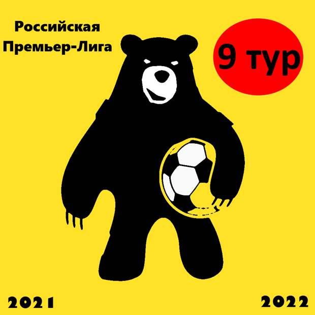 Интриги 9-го тура: Макаров ждёт «Рубин», Кержаков – ЦСКА, Краснодар – дерби колумбийцев