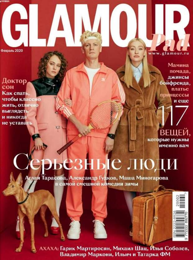 Glamour №2, февраль 2020