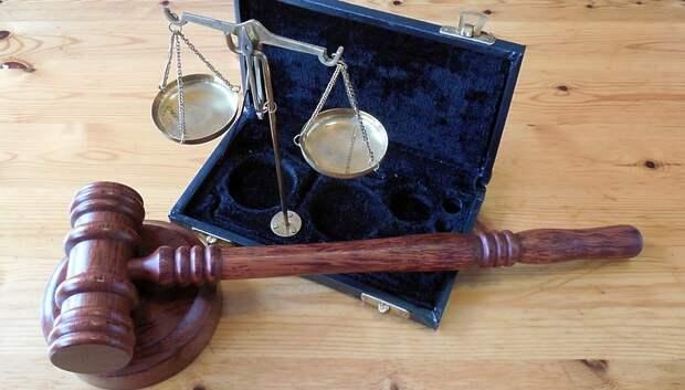 Суд оштрафовал компанию Подольска за нарушение земельного законодательства