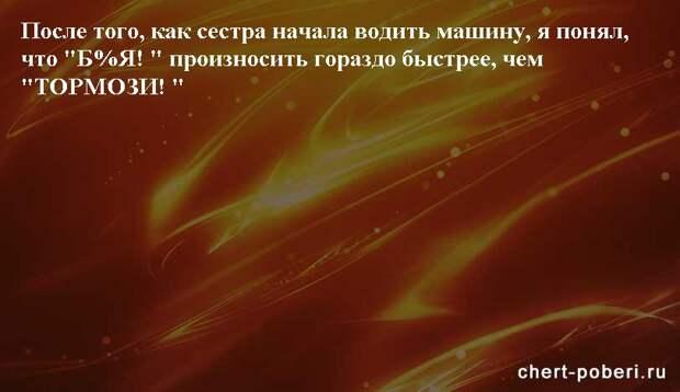 Самые смешные анекдоты ежедневная подборка chert-poberi-anekdoty-chert-poberi-anekdoty-36540603092020-8 картинка chert-poberi-anekdoty-36540603092020-8