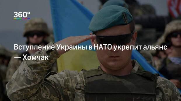 Вступление Украины в НАТО укрепит альянс— Хомчак