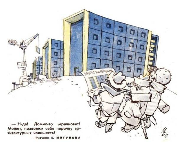 Советские урбанистические мемы