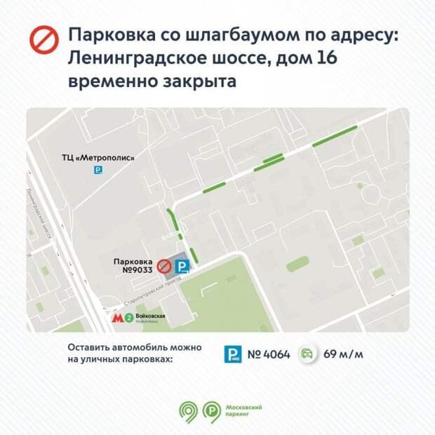 Парковка на Ленинградке временно закрыта в связи с заменой асфальта