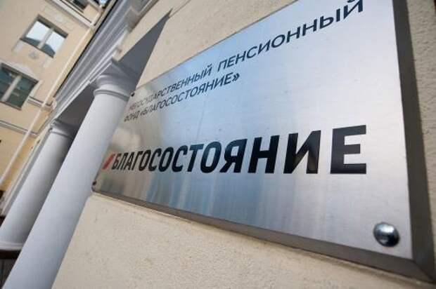 РЖД готова к продаже контрольного пакета в НПФ «Благосостояние»