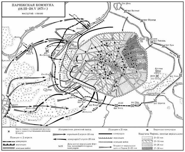 150 лет Парижской коммуне