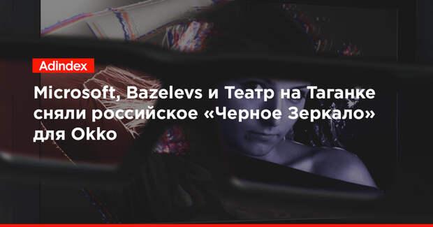 Microsoft, Bazelevs и Театр на Таганке сняли российское «Черное Зеркало» для Okko