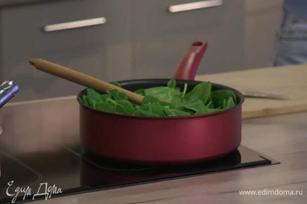 В сотейник выложить шпинат и, периодически помешивая, готовить его до мягкости.